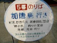 Yobuko1_2